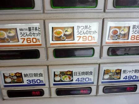 full bento ordered from d vending machine_klein